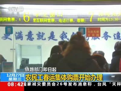 [视频]铁路部门即日起农民工春运集体购票开始办理