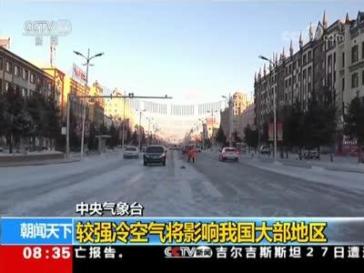[视频]中央气象台:较强冷空气将影响我国大部地区