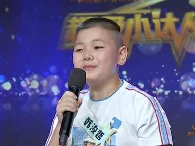 江苏卫视《超级小达人》 罗兰学员韩浚哲获器乐组一等奖