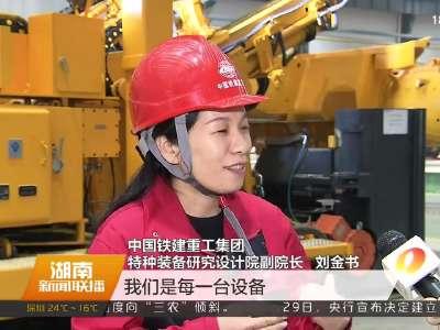 2017年12月30日湖南新闻联播