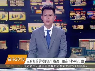 2018年01月02日湖南新闻联播