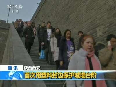 [视频]陕西西安:首次用塑料封边保护城墙台阶