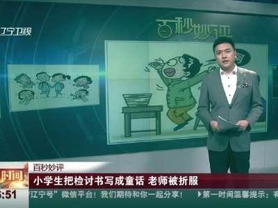 [视频]小学生把检讨书写成童话 老师被折服