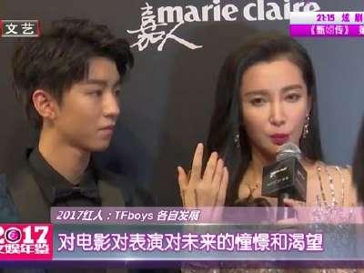[视频]2017红人:TFboys各自发展