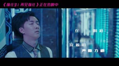 《前任3:再见前任》7天7亿成开年第一爆款佳作 于文文献声钱柜娱乐插曲MV曝光