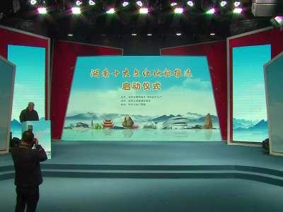 【全程回放】湖南十大文化地标推选活动启动仪式