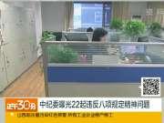 中纪委曝光22起违反八项规定精神问题