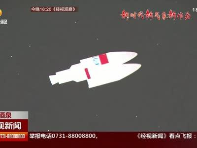 """湖南两颗""""小卫星""""飞天 今年还有15颗卫星再发射"""
