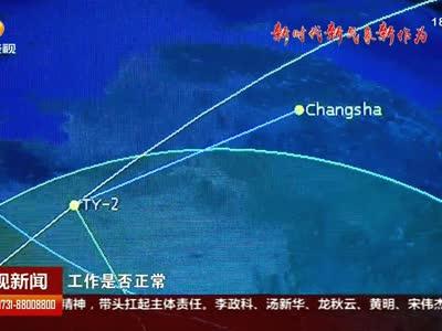 """湖南""""小卫星""""运行状态倍好 每95分钟绕地球一圈"""