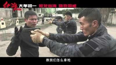 《红海行动》曝军事训练 全员挑战极限展军威