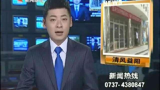 """清风益阳·党风廉政建设在路上:店主2000元现金表""""答谢""""执法人员严词拒收"""