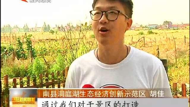"""共舞长江经济带:罗文村:""""涂鸦村庄""""的名号走向世界"""