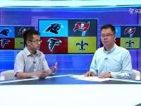 NFL选秀盘点特别节目国南篇 猎鹰圣徒只能争第二