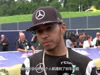 奥地利站赛后汉密尔顿采访:Nico撞了我 不懂为啥被嘘