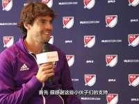 卡卡:希望C罗也来大联盟 感谢中国球迷对我的支持