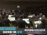 柏林爱乐乐团音乐会回看视频