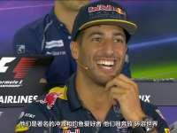 F1新加坡站车手发布会:里卡多首次详述Shoey独特滋味