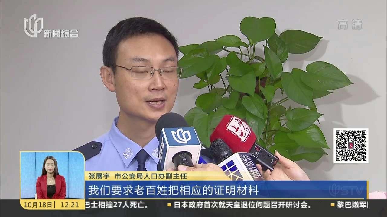七个工作日到手 上海身份证可加急补办