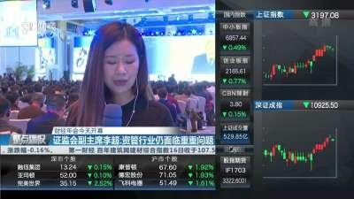 财经年会今天开幕:证监会副主席李超——资管行业仍面临重重问题