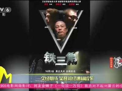 [视频]久经期待 吴彦祖终遇林岭东