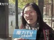 """【MagicTV】4个问题了解情侣间有多""""污"""""""