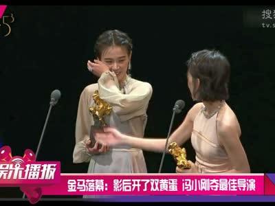 [视频]周冬雨马思纯齐获金马奖影后 两人相拥而泣