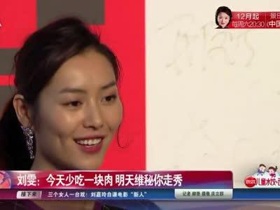 [视频]刘雯:今天少吃一块肉 明天维秘你走秀