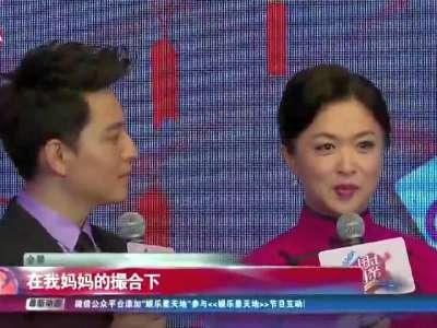 """[视频]金星化身""""红娘"""" 开启《中国式相亲》"""
