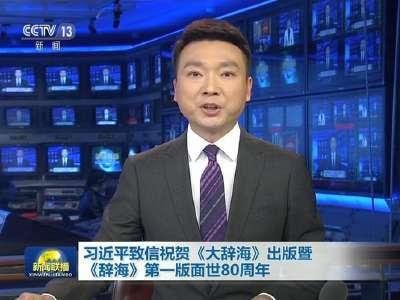 [视频]习近平致信祝贺《大辞海》出版暨《辞海》第一版面世80周年