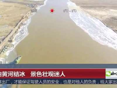 [视频]航拍黄河结冰 景色壮观迷人