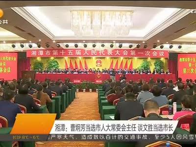 2017年01月09日湖南新闻联播