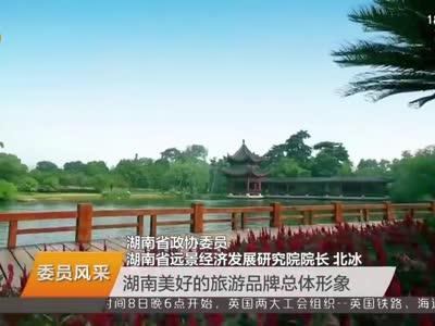 2017年01月10日湖南新闻联播