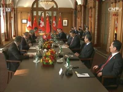 [视频]习近平会见瑞士联邦国民院议长和联邦院议长