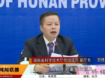 湖南省属高校首个国家重点实验室落户师大