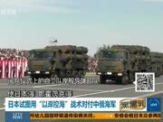 """日本试图用""""以岸控海""""战术对付中俄海军"""