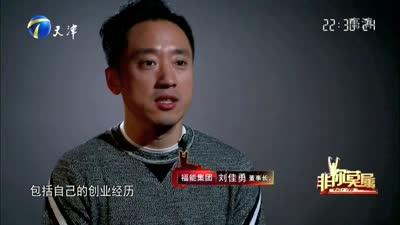 """老板杨硕遭遇美女求职者""""冲动的惩罚"""""""