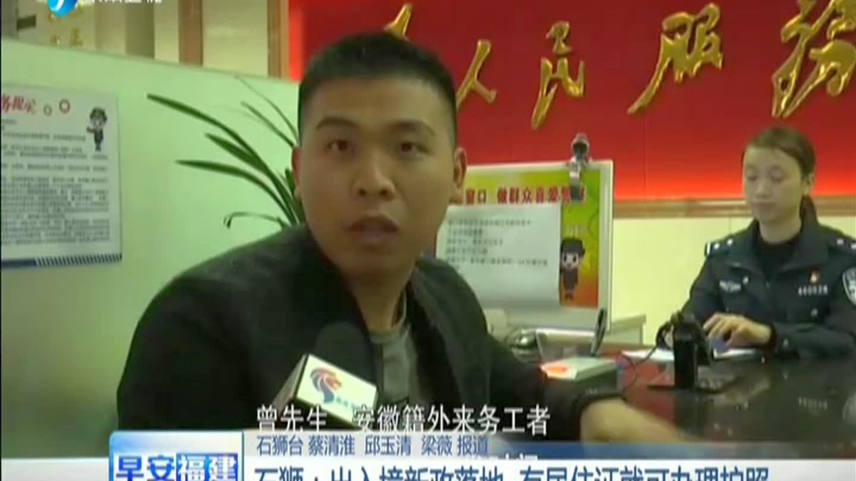 石狮:出入境新政落地 有居住证就可办理护照