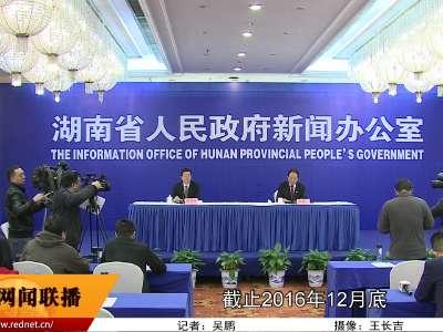 湖南省国资委在长沙召开新闻发布会