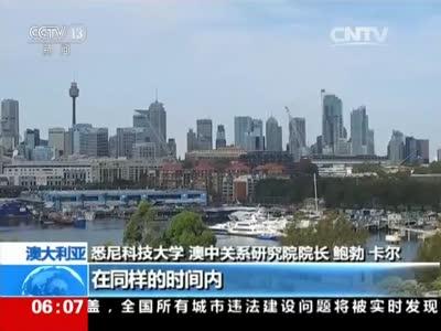 [视频]澳大利亚前外长关注中国两会:中国理念助力世界发展