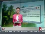 马达加斯加连续发生中国夫妇遇袭案 致两死两伤:中国使馆已提出交涉并发布安全提示
