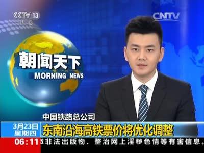 [视频]中国铁路总公司:东南沿海高铁票价将优化调整