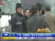 广州:在建电厂施工平台坍塌 9死2伤