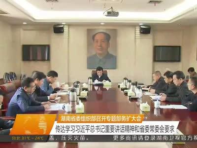 2017年04月16日湖南新闻联播