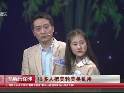 """[视频]成语博大精深 """"美轮美奂""""要慎用"""