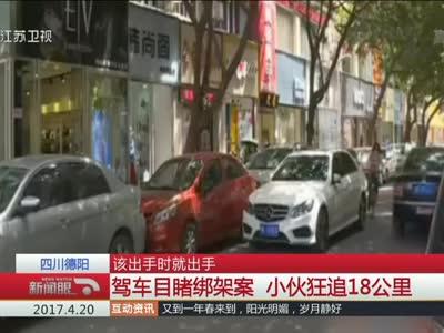[视频]四川德阳:该出手时就出手——驾车目睹绑架案 小伙狂追18公里