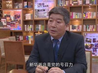 黄楚芳:我们都知道的新华书店