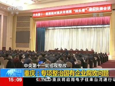 [视频]中央第十一轮巡视整改·重庆:专项整治国有企业腐败问题