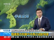 朝鲜今再射导弹 半岛局势复杂敏感:韩美军方称朝今天再次试射导弹