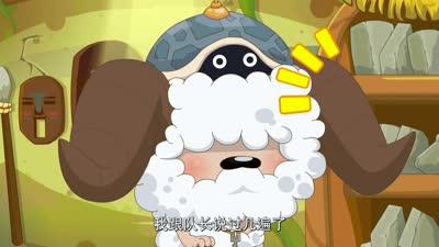喜羊羊与灰太狼原始世界历险记08