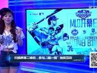 MLB开幕日 纽约大都会vs堪萨斯城皇家 全场录播